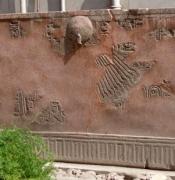Sabes Que ... Sarcofago de Akhenaton