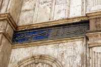 El_Cairo-Ciudadela_detalle_ext_mezquita_alabastro.JPG